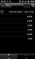 Screenshot of Pirkei Avot