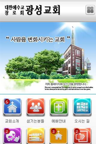 광성교회-대한예수교장로회-교회