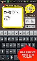 Screenshot of 카톡글꼴_Rix다람쥐
