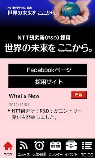 NTT研究所(R D)アプリ
