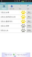 Screenshot of 여행플래너,여행관리,여행스케줄,준비물관리,플래너
