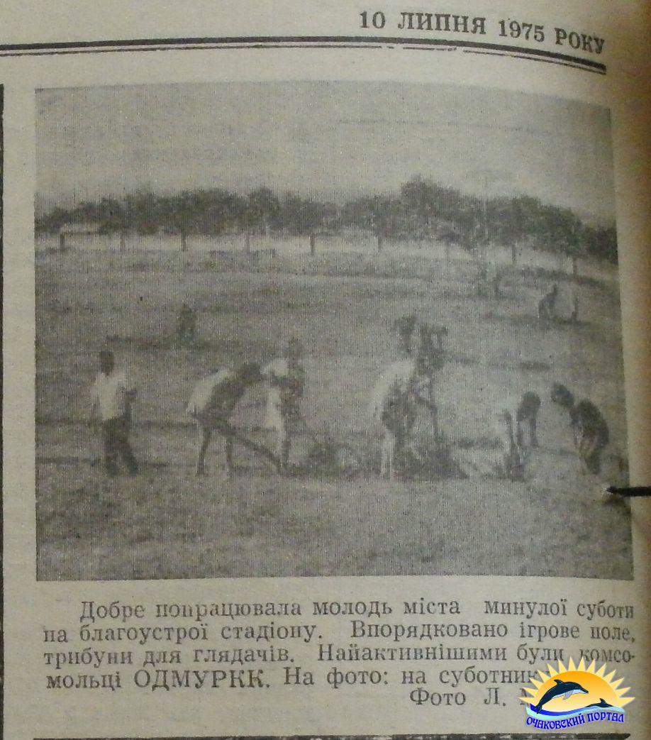 Очаков. Строительство городского стадиона