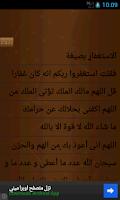 Screenshot of كنوزالقران