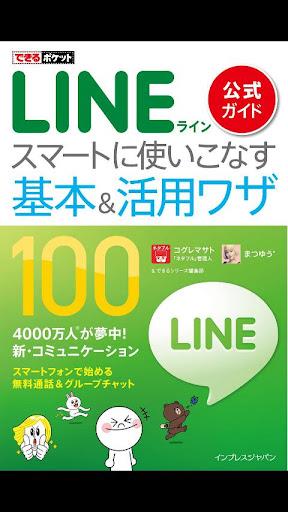 できるポケット LINE 公式ガイド 基本&活用ワザ 100