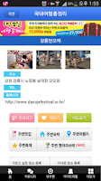 Screenshot of Korea Travel Guide