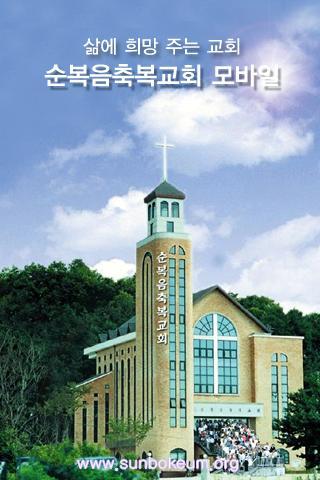 발안축복교회