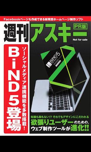 『週アス×BiND 5』特別冊子 Android版