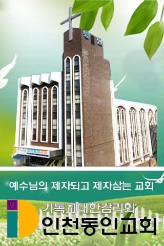 인천동인교회
