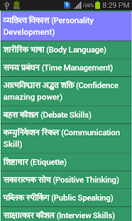 How To Achieve Goals in hindi - screenshot