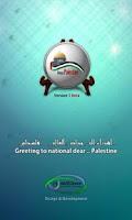 Screenshot of Know Palestine اعرف فلسطين