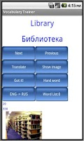 Screenshot of Vocabulary Trainer