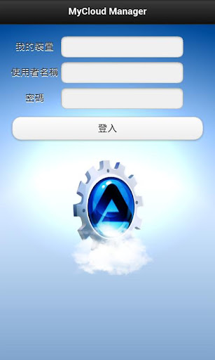 【免費工具App】AKiTiO MyCloud Manager-APP點子