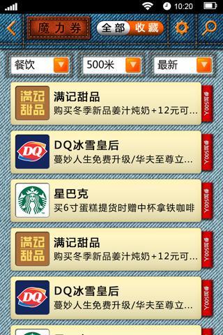 免費生活App|魔力券|阿達玩APP