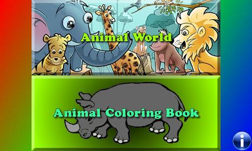 幼児の動物の世界