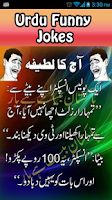 Screenshot of Urdu Funny Jokes