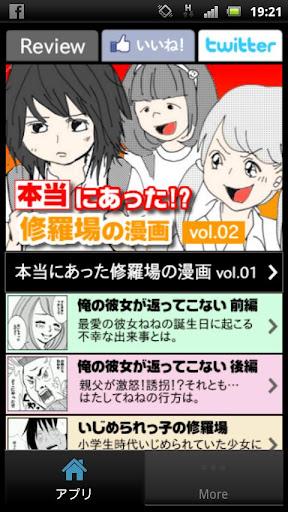 [無料漫画]本当にあった修羅場の漫画 vol.02