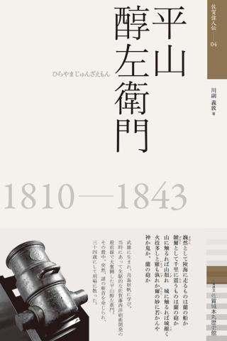 佐賀偉人伝04 『平山醇左衛門』
