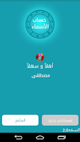 Screenshot of Names Calculator حساب الأسماء