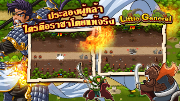 Screenshot of Little General:Battle Frontier