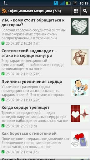 【免費醫療App】Сердце для Жизни Light-APP點子