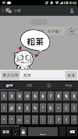 Screenshot of 微信邪恶漫画表情