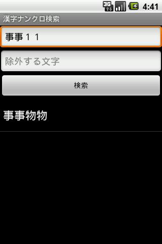 漢字ナンクロ検索(無料版)