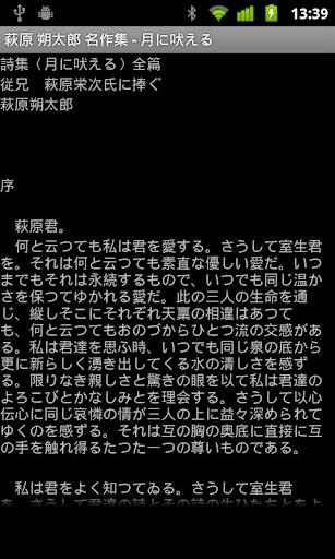 【免費書籍App】萩原 朔太郎 名作集-APP點子