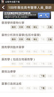 Screenshot of 公職考古題(另含國營事業/學測/指考/統測/駕照)