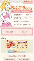 Screenshot of スーパーボディ