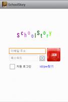Screenshot of SchoolStory, 교무수첩, 시간표,  교사 월급