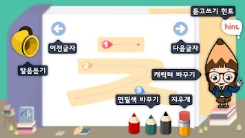 Screenshot of Korean Study Step1(Phone-Pay)