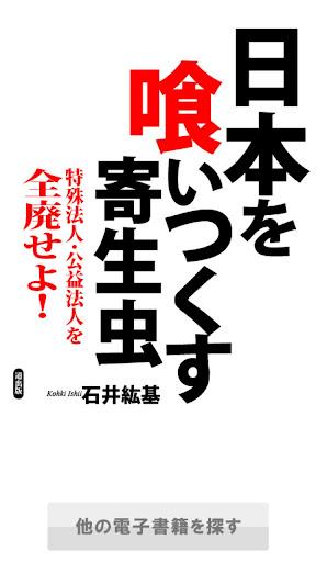 日本を喰いつくす寄生虫-特殊法人・公益法人を全廃せよ!-
