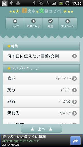 顔文字☆文例コピペ