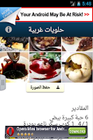 Screenshot of حلويات غربية سهلة 2014