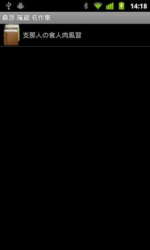 桑原 隲蔵 名作集