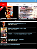 Screenshot of EBCNews