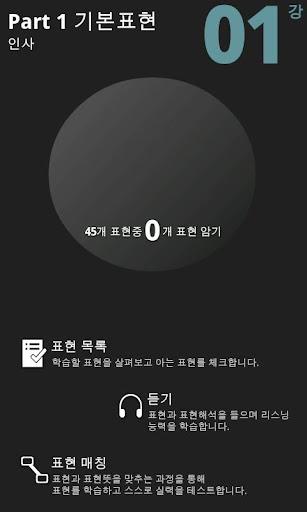 동시통역 일본어회화 맛보기