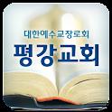 삼호평강교회 icon