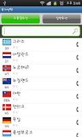 Screenshot of Worldphone(월드폰) 무료국제전화