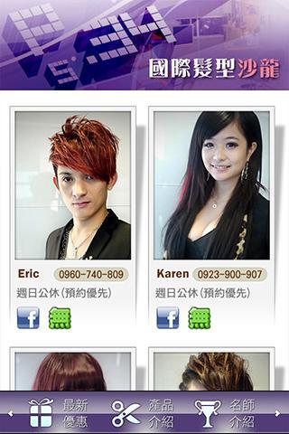 【免費商業App】PS34國際髮廊-APP點子
