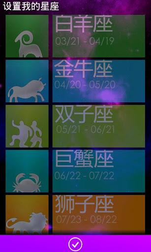 【免費娛樂App】凤凰星座-APP點子