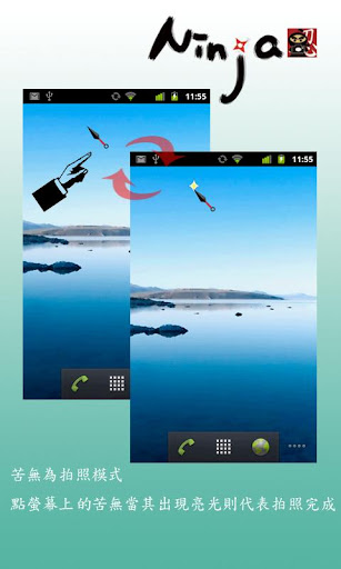 Download 忍者相機 - Ninja Camera for Free ... - browsing