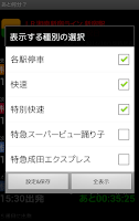 Screenshot of あと何分?
