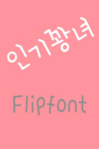 365 인기꽝녀 한국어 FlipFont