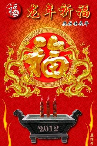2012龍年祈福-龙年祈福