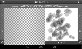 Screenshot of とんこりぱっど