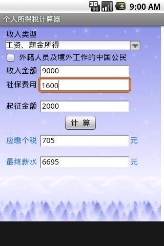个税计算器(中国)