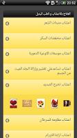 Screenshot of العلاج بالاعشاب و الطب البديل