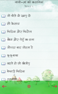 Hindi Kahaniya Hindi Stories- screenshot