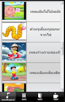Screenshot of เพลงเด็ก - เพลงเด็กอนุบาล